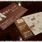 喫茶チェリオのスタンプカード